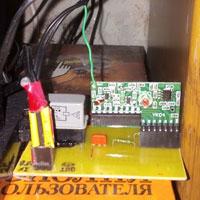 Управление устройствами через радиоканал