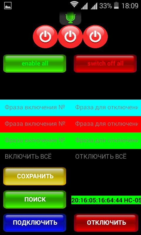 Умный дом 1 (управление с Android-смартфона)