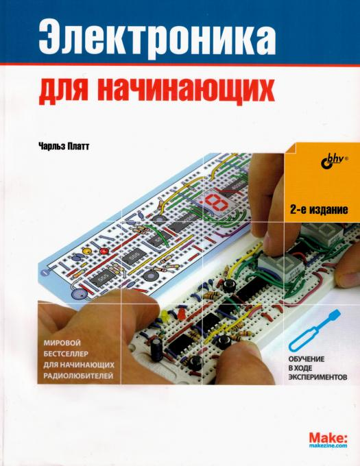 Электроника в домашних условиях для начинающих